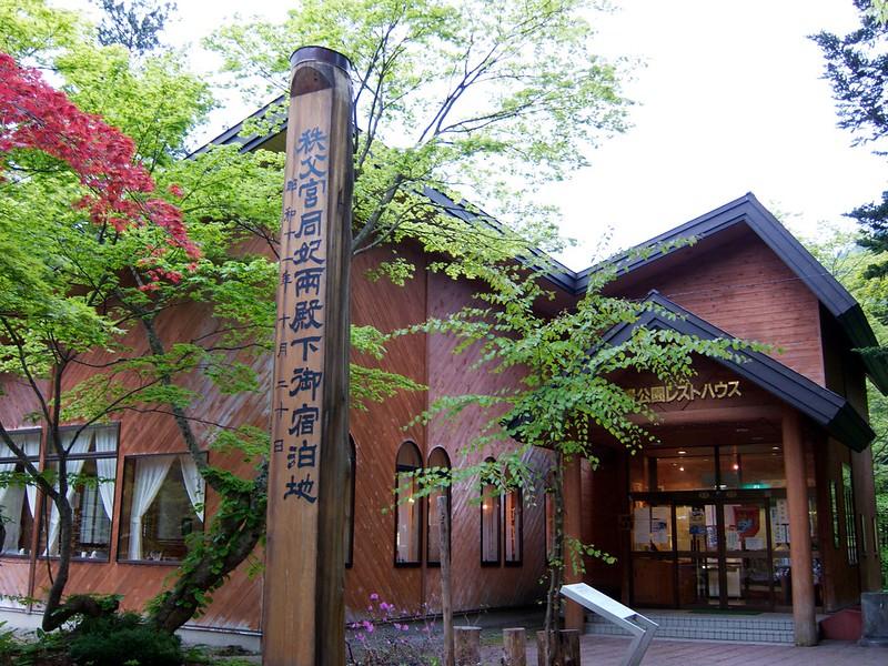 青森2012 奥薬研温泉レストハウス