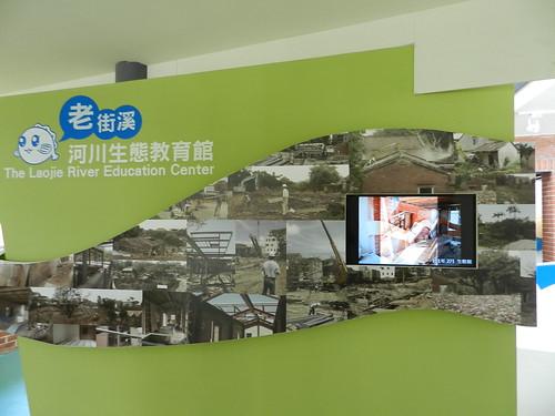 桃園縣河川教育中心--展示