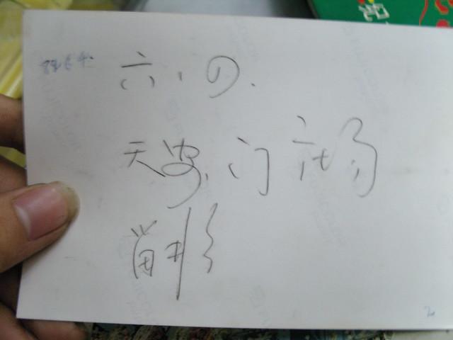"""战士的私家照片背面写着""""六四天安门广场留影"""""""