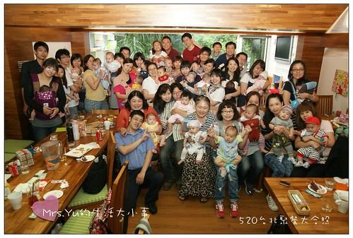 520台北聚會
