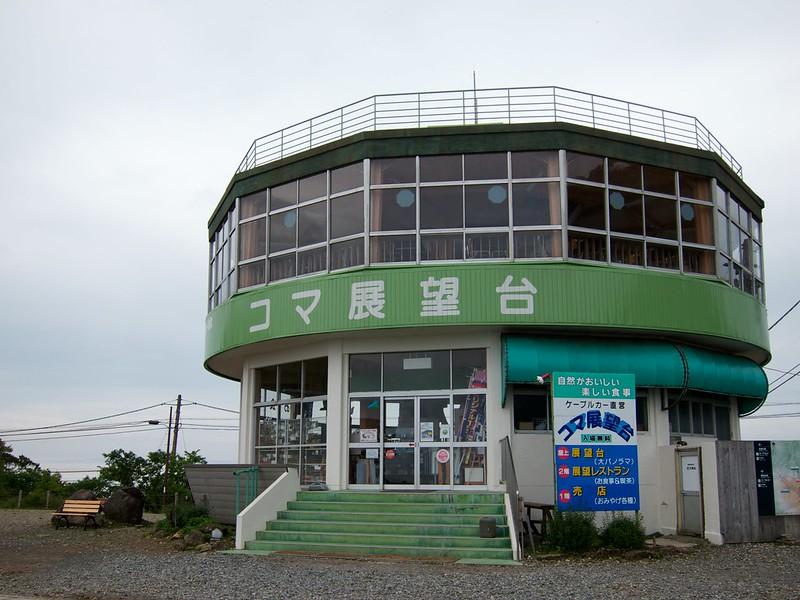 筑波山 展望レストラン