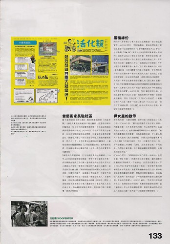 5/2012 號外 City Magazine ISSUE 428