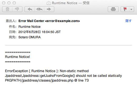 error_mail