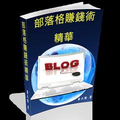 BlogBook600