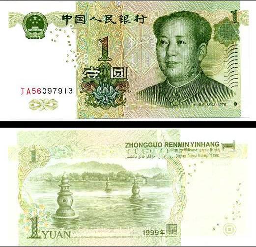 1 Yuan Čína 1999, Pick 895