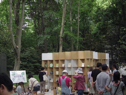 森の図書館 遠景