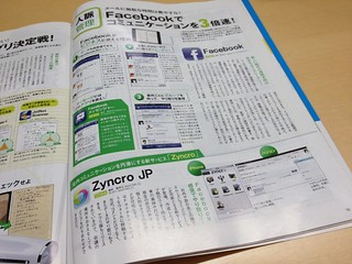 iPhone Magazine Vol. 26にZyncroが登場!