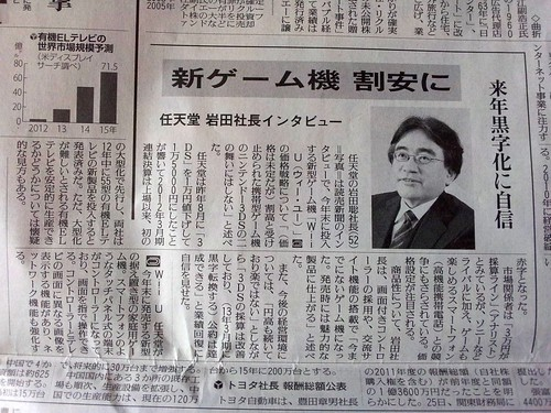 iwata_interview_yomiuri
