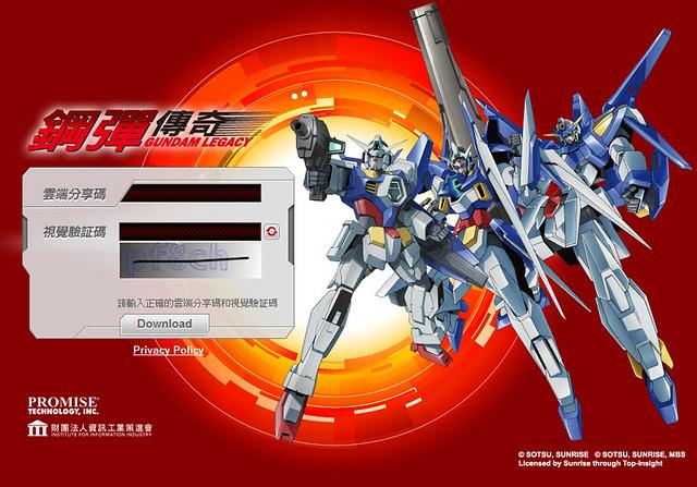 Gundam 雲端館