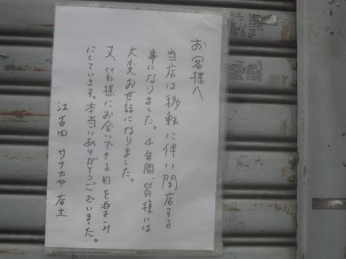 張り紙@サナカヤ(江古田)