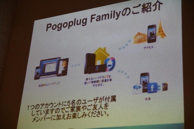Pogoplug Family の紹介
