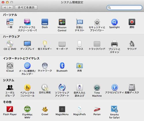 スクリーンショット 2012-07-26 20.24.10.png