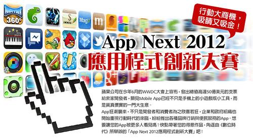 App Next 2012 應用程式創新大賽