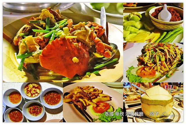 泰國 華欣 海邊餐廳 1