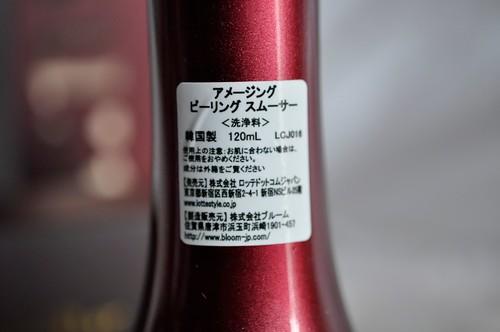 韓国発酵コスメsu:m37° スム37° アメージング ピーリング スム―サー