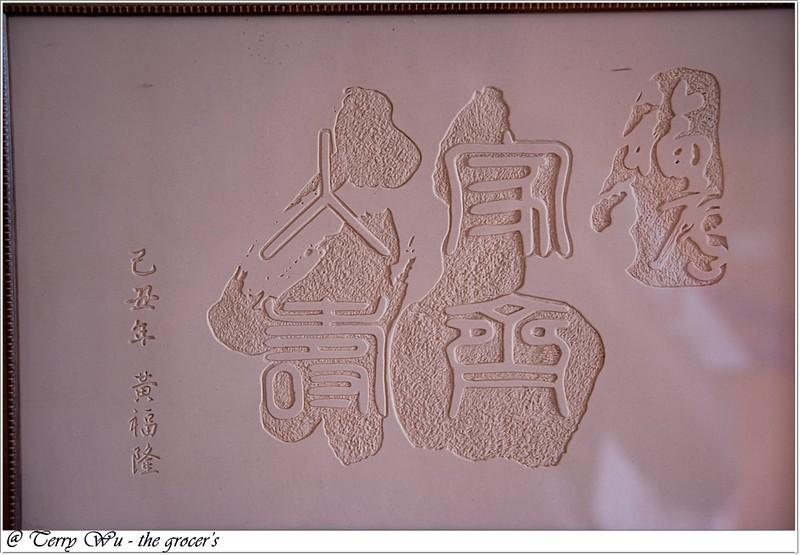 05-05-03-福盧藝術民宿   (5)