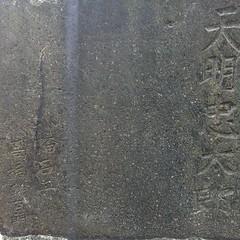 狛犬探訪 鵜ノ木八幡 石工の銘が山王熊野神社と同じ 八幡石工  高橋磯右エ門