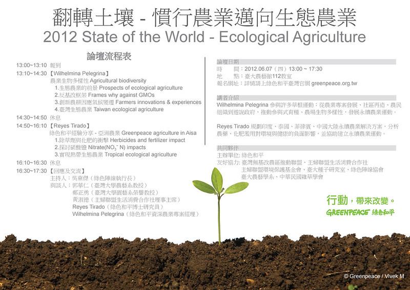 greenpeace-forum-2012.06-h