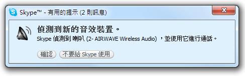 AM8212-SkypePlayback