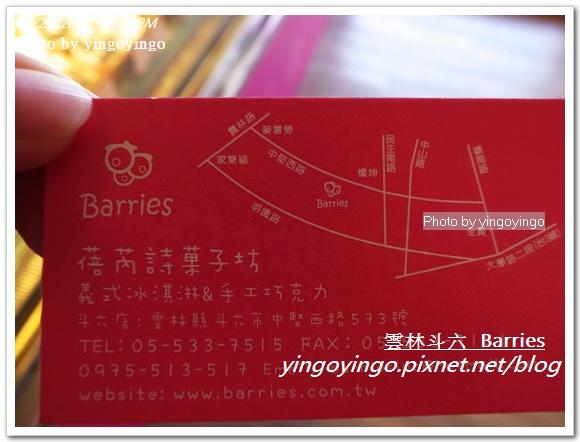 雲林斗六_Barries20120623_R0069993
