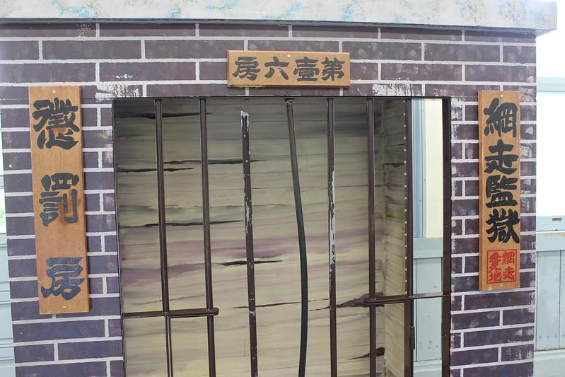 網走監獄の懲罰房