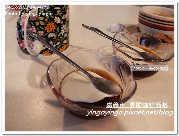 嘉義市_蔓閣咖啡簡餐20120419_R0060826