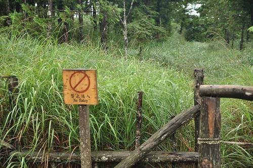 平元自然步道-盡頭