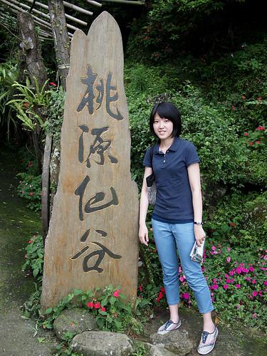 120429 桃源仙谷 -2
