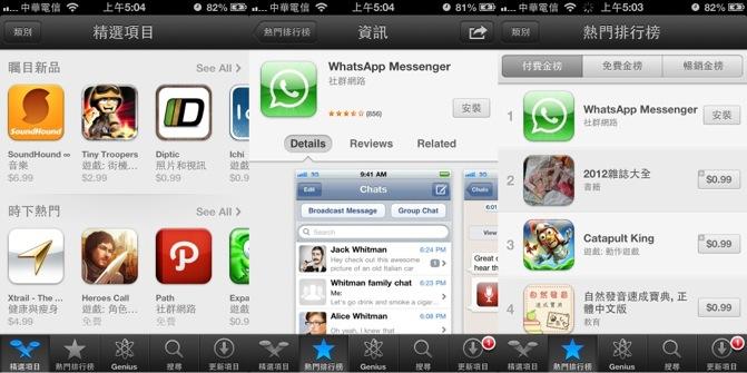 iOS 6 App Store_1