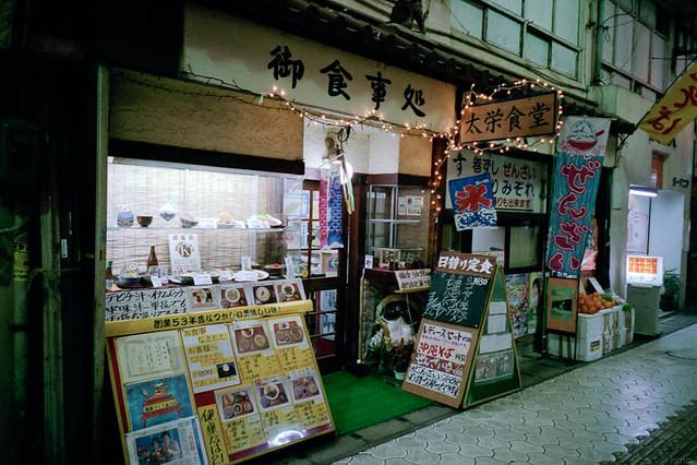 太栄食堂 / Daiei-Shokudo (Restaurant)
