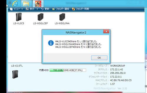 vmware-nas-03
