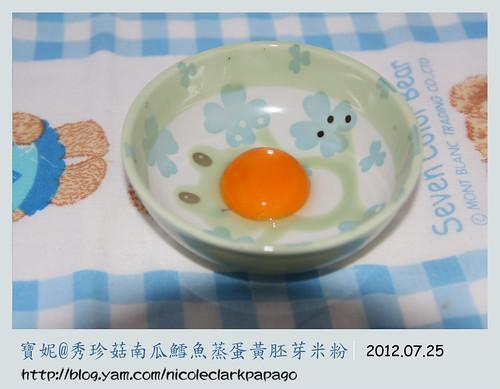 秀珍菇南瓜鱈魚蒸蛋黃胚芽米粉2