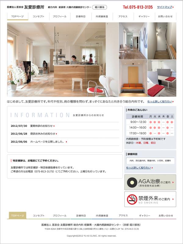 友愛診療所|Webサイト