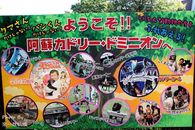 九州-阿蘇動物園068