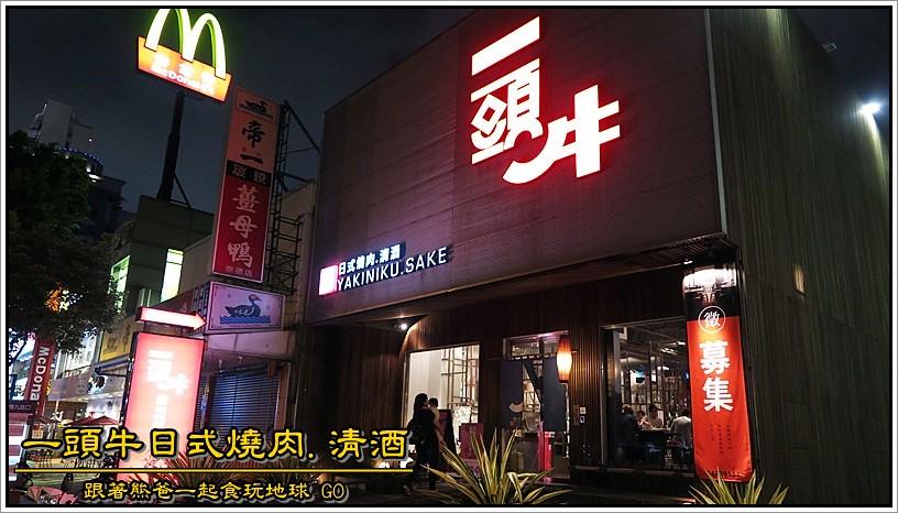 一頭牛日式燒肉.清酒 / 台中