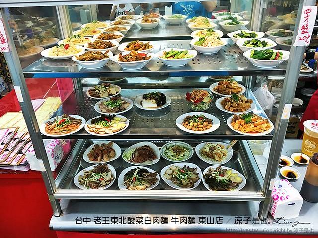 台中 老王東北酸菜白肉麵 牛肉麵 東山店 30