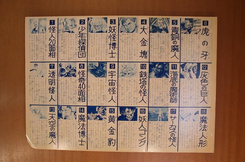 旧江戸川乱歩邸洋館受付展示コーナー少年探偵団シリーズ