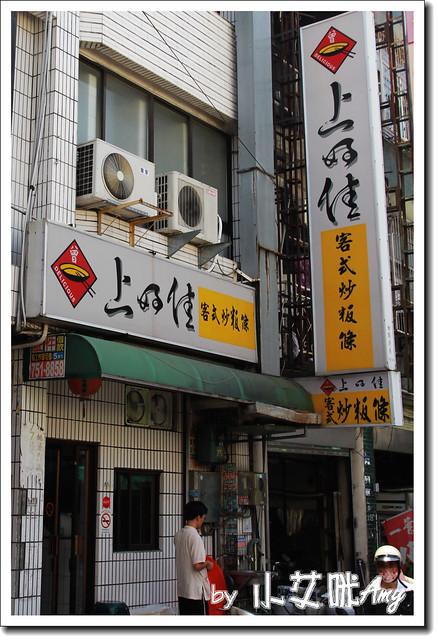 屏東潮州美食上好佳客式炒粄條IMG_2340