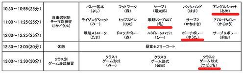 練習テーマ&担当.pdf(1 ページ)