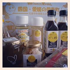 宇和島の先、愛南町の道の駅で買い込んできた愛南ゴールドというミカンを使ったポン酢、すし酢、ドレッシング、パウンドケーキなどいろいろが届いた。味見してないんだけどおいしーかな。