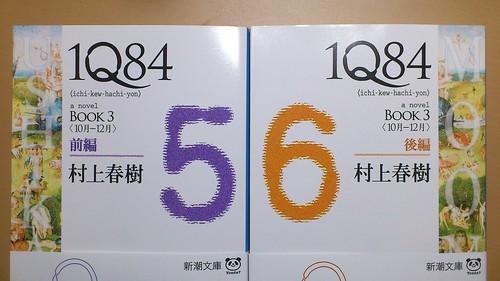 1Q84 BOOK3 前後編