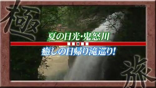 滝マニアとアイドルが唸る栗山の極旅 ガイドに載らない(秘)ツアー<前編>