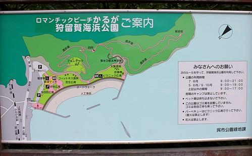 狩留賀海浜公園(ロマンチックビーチかるが )案内図