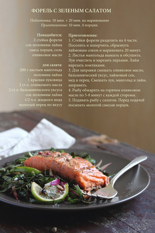 Roasted Trout with Chard Salad