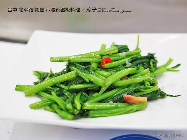 台中 北平路 餐廳 八漾新鐵板料理 11