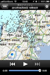 東京アメッシュとGoogleマップ