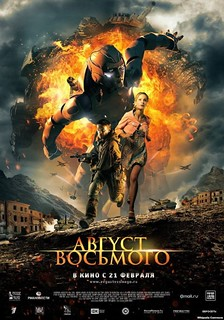 2012最佳海外、國際電影海報 - Avgust Vosmogo (八月八日)