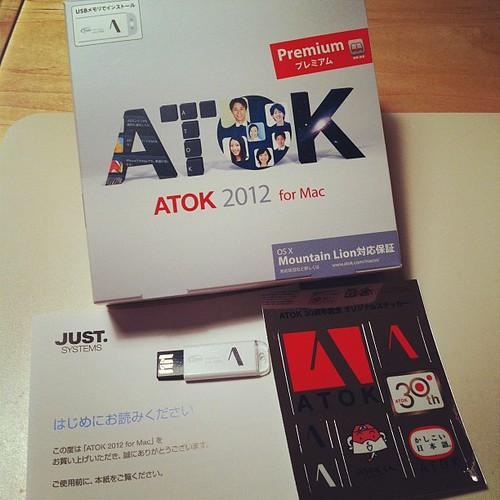 ATOK 2012 for Macプレミアム版、届いてたー!!