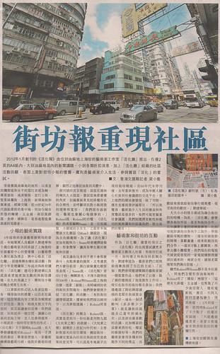 2012 Feb 1 文匯報