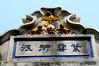 水頭6號民宿(茶婆居)建物外觀